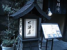 01-honjinbou.jpg