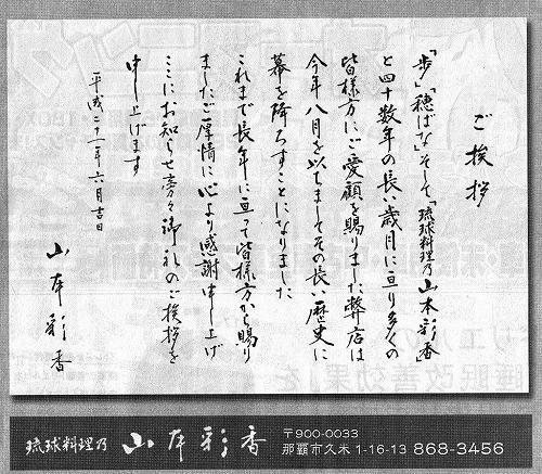 山本彩香さん広告2