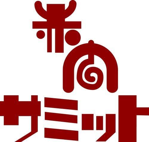 赤肉サミットロゴ