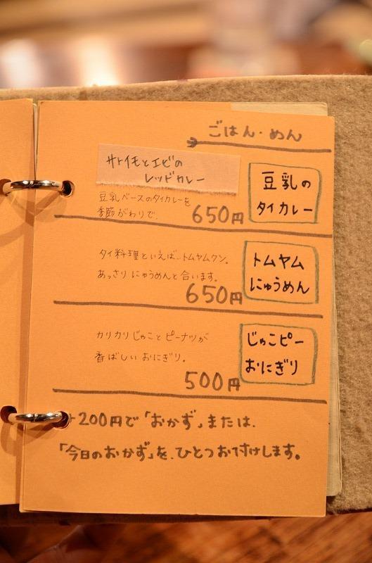 DSC_3261