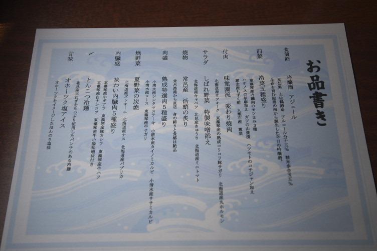 2012-07-20№022