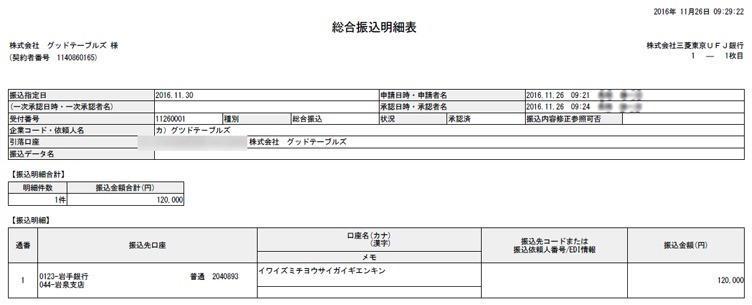 furikomi2