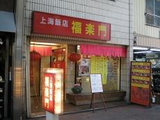 fukuraku-s.jpg
