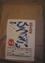 fukuro-s.jpg