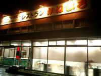 kanehiro-s.JPG