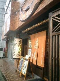 shinasobaya.JPG