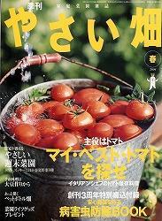 yasaibatake-s.jpg