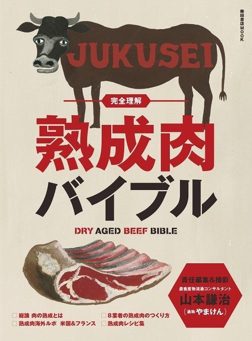 熟成肉バイブル