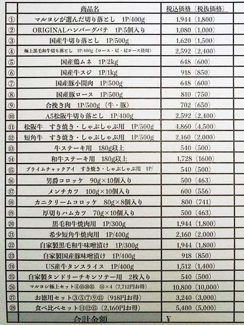 20200515maruyoshi01_1