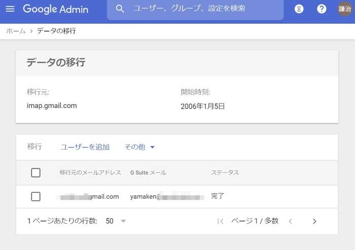 gmail2020-08-14-094228