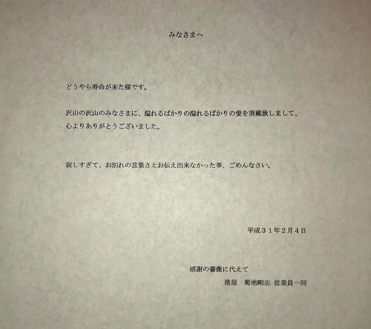 8d60e49c2c 「寿命が来た」というのは菊地さんのご体調のことではないので、ご安心を(笑)