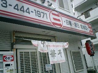 marusan2.jpg