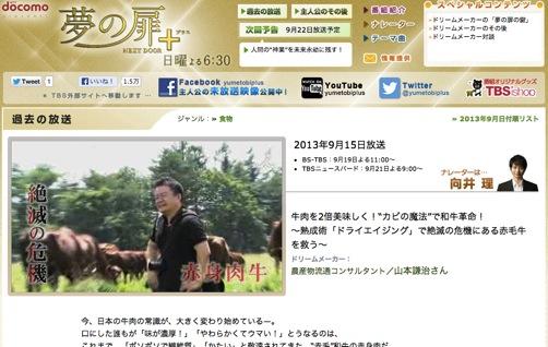 2013年9月15日 放送内容|TBSテレビ 夢の扉+